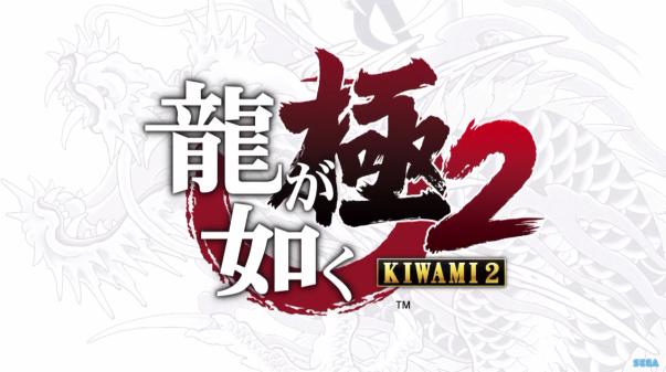 Kiwami2-1.png