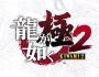 Yakuza 2 KiwamiAnnounced
