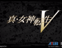 Shin Megami Tensei V Announced Exclusively for Nintendo Switch