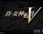 Shin Megami Tensei V Announced Exclusively for NintendoSwitch